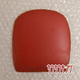 【中古】バタフライ/Butterfly スレイバー 赤 9E 卓球ラバー