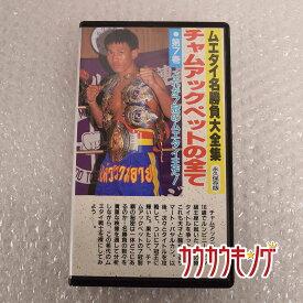 【中古】ムエタイ名勝負 チャムアックペットの全て 第7巻 VHS