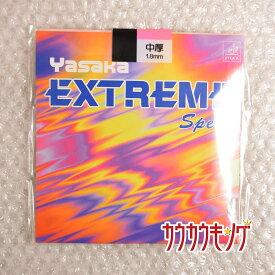 【中古】(未使用) YASAKA/ヤサカ エクストリーム スピード /EXTREME Speed 黒 中厚 1.8mm 卓球ラバー B51