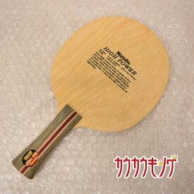 【中古】(良品) Nittaku / ニッタク ハイパワー オフェンシブ HIGH POWER FL 卓球ラケット レア