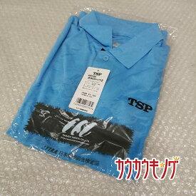 【中古】★未使用★ TSP ポロシャツ 半袖シャツ プラシャツ ブルー サイズSS 卓球ウェア