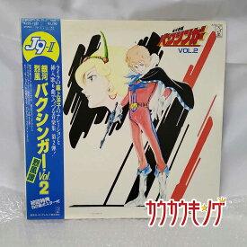 【中古】レコード LP 銀河烈風 バクシンガー 烈風譜 Vol.2 帯付 キングレコード K22G-7102