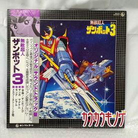 【中古】LP レコード 無敵超人 ザンボット3 オリジナルサウンドトラック /キングレコード SKD(H)2004 帯付き