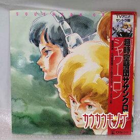 【中古】LP レコード 超時空騎団サザンクロス シャワーコロン 星のデジャ・ブー:鹿取容子 帯付き