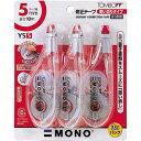 トンボ鉛筆 修正テープモノYS 幅5mm 3個