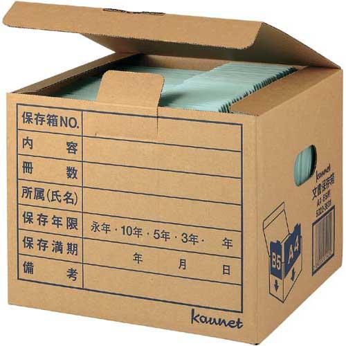 カウネット 文書保存箱 A4・B5用 取手付き 10枚【1ten】