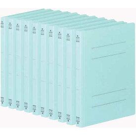 コクヨ フラットファイルV樹脂とじ具 B5縦 青 10冊
