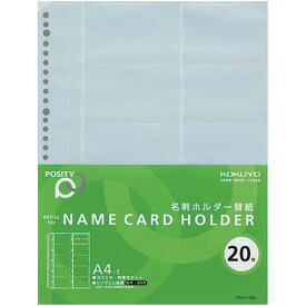 コクヨ 名刺ホルダーポジティリフィルA4縦 30穴20枚