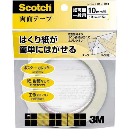 スリーエムジャパン スコッチ 両面テープ 詰替 10mm×15m10個