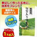 カネイ一言製茶 業務用抹茶入り玄米茶 1kg×3