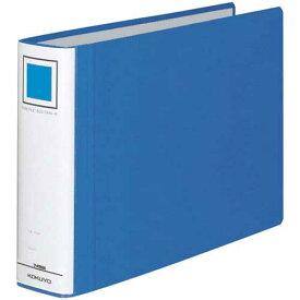 コクヨ チューブFエコツインR青A4横背幅65mm
