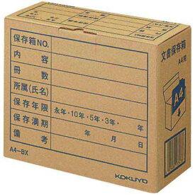コクヨ 文書保存箱 A4 1/2サイズ 10個入