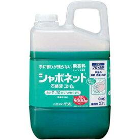 サラヤ シャボネット石鹸液ユ・ム 2.7L