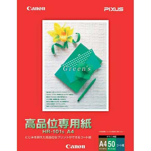 キヤノン 高品位専用紙 A4 1冊(50枚)×5