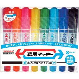ゼブラ 水性マーカー 紙用マッキー太・細字 8色セット