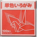 単色折り紙 15×15cm 100枚 赤