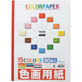 色画用紙 B4判 30枚×10パック