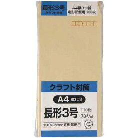 キングコーポレション クラフト封筒 長3 70g 100枚入