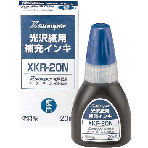 シヤチハタ Xスタンパー光沢紙用 補充インキ 藍色