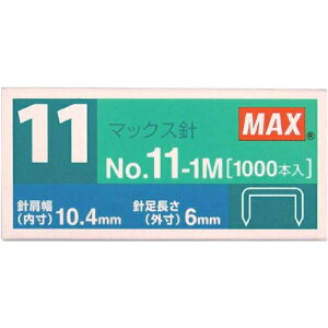 マックス ホッチキスバイモ用11号針 1000本入1箱