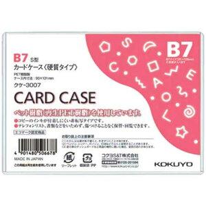 コクヨ カードケース(環境対応)硬質B7 60枚