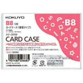コクヨ カードケース(環境対応)硬質B8