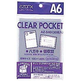 セキセイ アゾンクリアポケット OPP A6 30枚