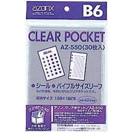 セキセイ アゾンクリアポケット OPP B6 30枚×10