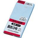 キングコーポレション ソフトカラー封筒 長3 ブルー 50枚入 テープ付