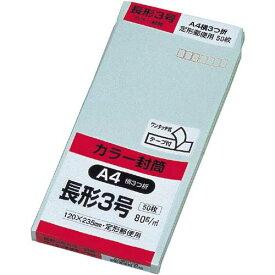 キングコーポレション ソフトカラー封筒 長3 グリーン50枚入 テープ付