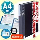 カウネット クリヤーブック A4縦 60ポケット 黒 4冊 | ファイル フォルダ フォルダー 文具 文房具 収納 整理 書類…
