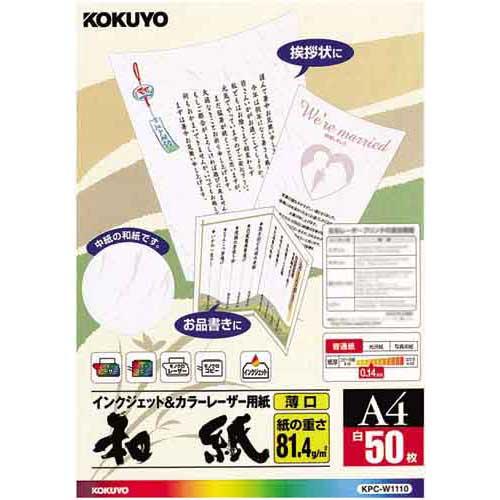 コクヨ レーザー&インク用紙(和紙) A4 1冊(50枚)