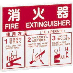 モリタ防災テック 消火器使用法表示板(VT−1R用)