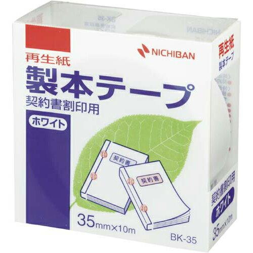 ニチバン 製本テープ契約書割印用ホワイト幅35mm