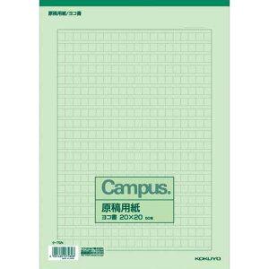 コクヨ 原稿用紙A4横書き20×20 罫色緑 50枚入