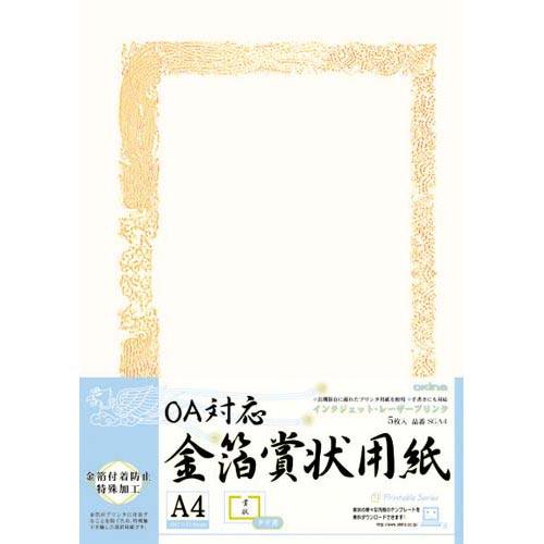 オキナ OA対応 金箔賞状用紙A4横型タテ書 25枚入