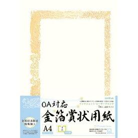 オキナ OA対応 金箔賞状用紙A4横型タテ書 5枚入