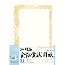 オキナ OA対応 金箔賞状用紙B4横型タテ書 25枚入