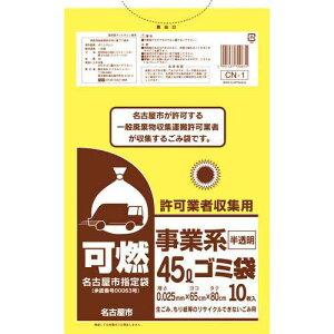 ケミカルジャパン 名古屋市 事業系許可業者用ゴミ袋 可燃45L10枚関連ワード【ゴミ袋 ごみ袋 レジ袋】