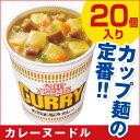 日清食品 カップヌードル カレー 20個入