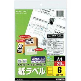 コクヨ モノクロレーザー用紙ラベル A4 6面20枚×5冊
