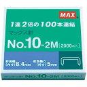 マックス ホッチキス 10号100本連結 2000本入