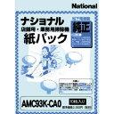 パナソニック 店舗用掃除機 交換紙パック AMC93K−CA0