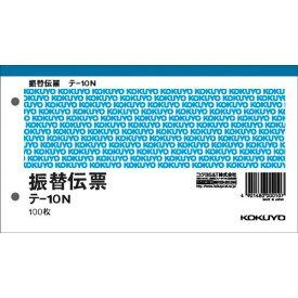 コクヨ 振替伝票 別寸ヨコ型 100枚 テ−10N×5