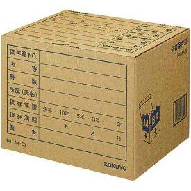 コクヨ 文書保存箱 B4・A4用 1枚
