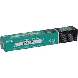 NEC 純正FAXインクフィルム SP−FA530