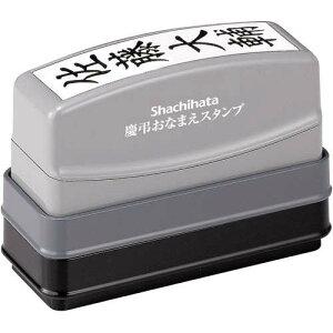 シヤチハタ 慶弔おなまえスタンプ(メールオーダー式)