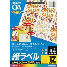 コクヨ レーザープリンタ用紙ラベル A4 12面100枚