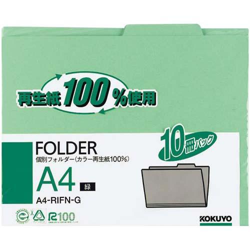 コクヨ 個別フォルダー 再生紙100% A4緑10冊入