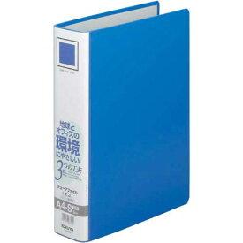 コクヨ チューブファイル<エコ>青A4縦背幅65mm3冊